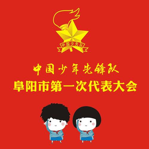 中国少年先锋队阜阳市第一次代表大会